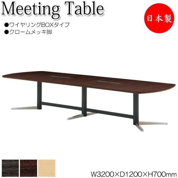 ミーティングテーブル ワイヤリングボックス型 クロームメッキ脚 W3200 W3200 NS-1400 美しい木目 デザイン 安心の日本製 会議用テーブル 長机 モダン シンプル