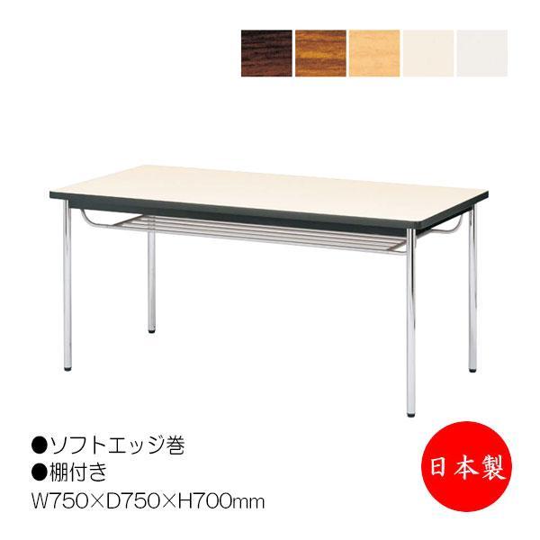 会議用テーブル NS-1410 ミーティングテーブル 席4人用 長机 作業台 ワークテーブル 幅120cm 共巻 木製 クロームメッキ 棚付き アジャスター付