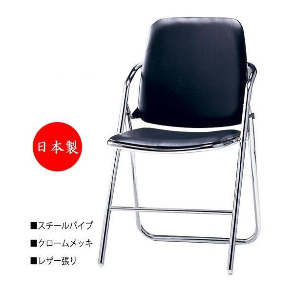 4脚セット 折りたたみイス パイプ椅子 パイプ椅子 会議チェア 折畳椅子 スチールパイプ H字脚タイプ クロームメッキ レザー張り SA-0133