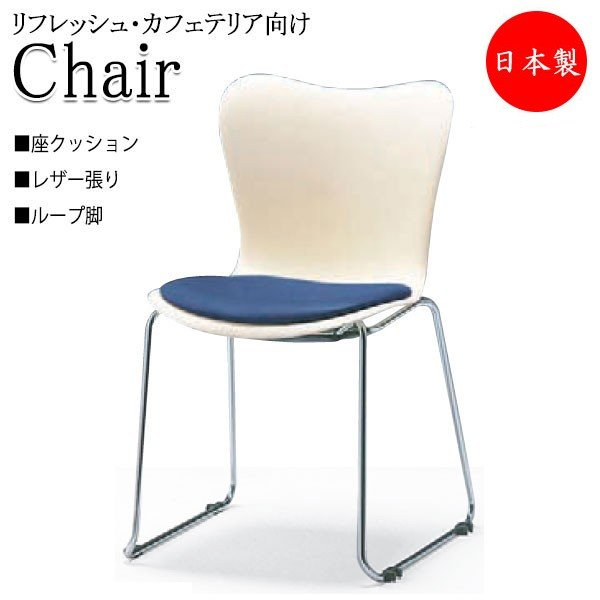 ミーティングチェア パイプ椅子 多目的イス リフレッシュチェア ループ脚タイプ スチール クロームメッキ レザーパッド付 スタッキング可能 SA-0242-1 SA-0242-1