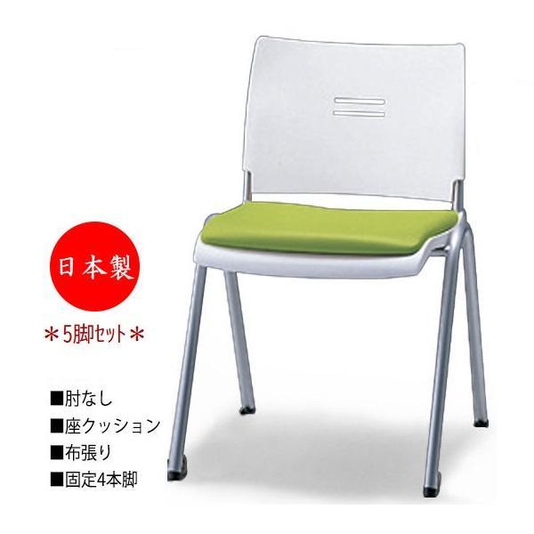5脚セット ミーティングチェア パイプ椅子 パイプ椅子 会議椅子 多目的チェア 4本脚タイプ 肘なし 布パッド付 スタッキング可能 SA-0256