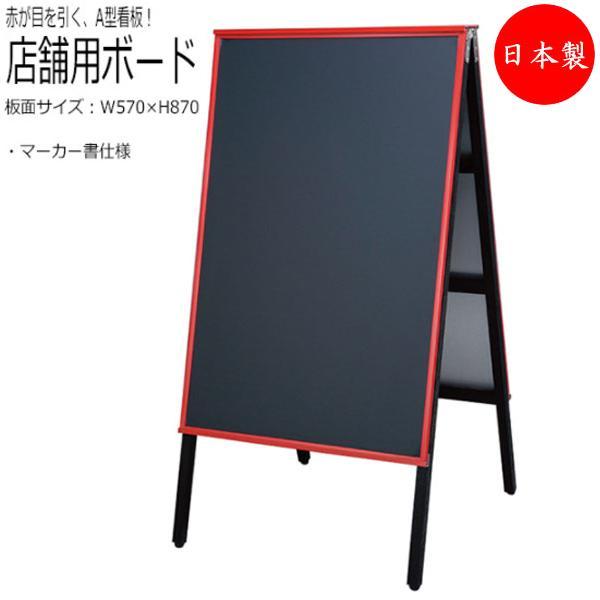 看板 メニューボード 案内板 ウェルカムボード 広告塔 ガイド ガイド 板面570×870mm マーカー仕様 ブラック グリーン マグネット使用可能 マーカー5色付 TO-0008