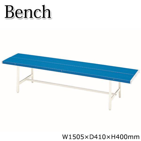 カラーベンチ 背もたれなし 長椅子 ガーデンベンチ 屋外用ベンチ アウトドアベンチ プラスチック ブルー 幅1505mm UT-0013