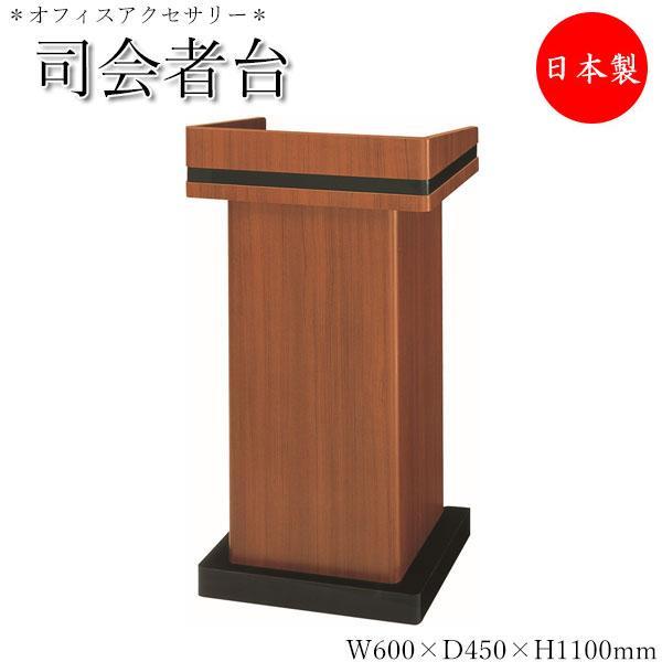 演台 司会者台 講演台 講演台 会議テーブル 会議用 幅60cm 奥行45cm 高さ110cm ローズ チーク UT-0361