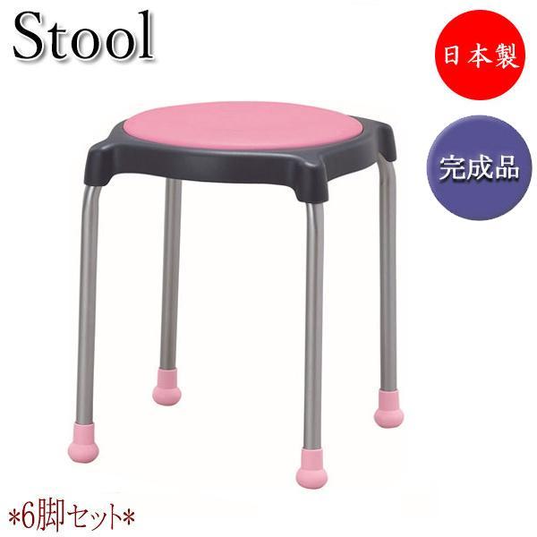 6脚セット スツール 丸椅子 丸椅子 背なし 4本脚 スチール脚 合成皮革 ビニールレザー スタッキング可能 UT-0926