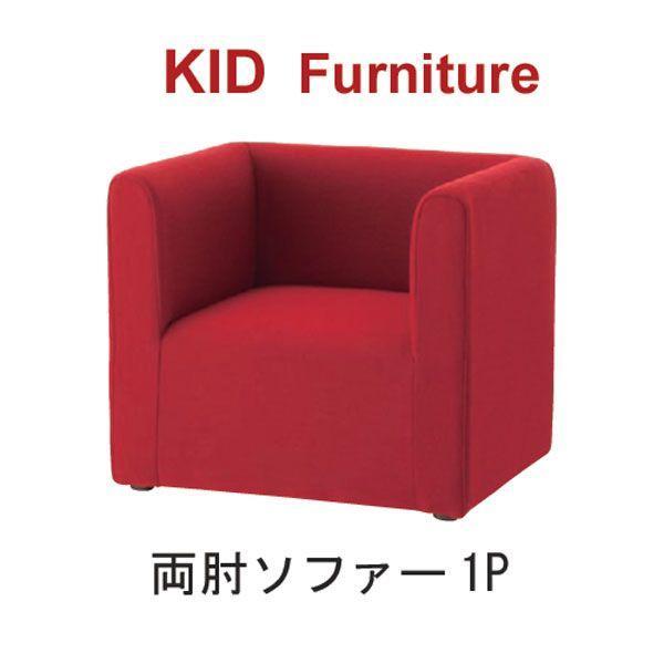 子供用ソファ1P掛けキッズ業務用ソファ業務用家具店舗用家具cita-1p