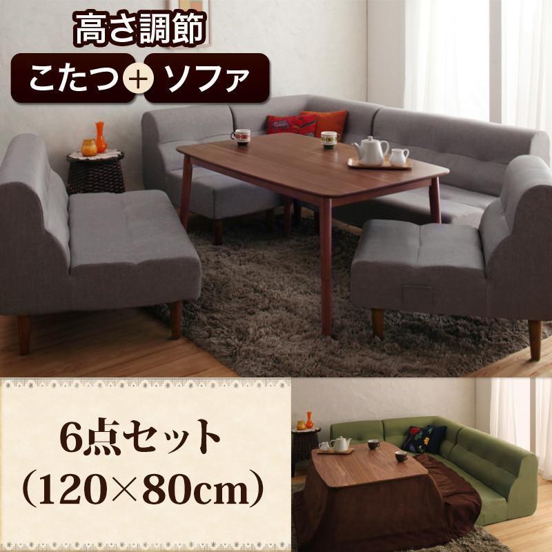 テーブル こたつ 長方形 120×80cm リビングダイニング 6点セット