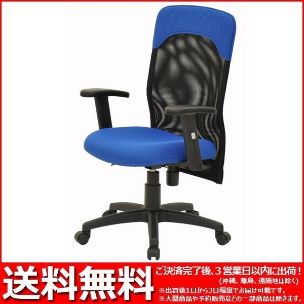 (S)オフィスチェア背もたれメッシュ ハイバックFSA-006 送料無料 幅68cm 奥行き62.5cm 高さ102cm〜115cm 座面高さ45cm〜58cm デスクチェア デスクチェア パソコンチェア