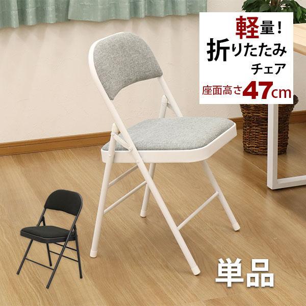 パイプ椅子 折りたたみ椅子 おしゃれ 事務用(単品)お洒落 かわいい(AAMO-80 AAMO-81) kaguto