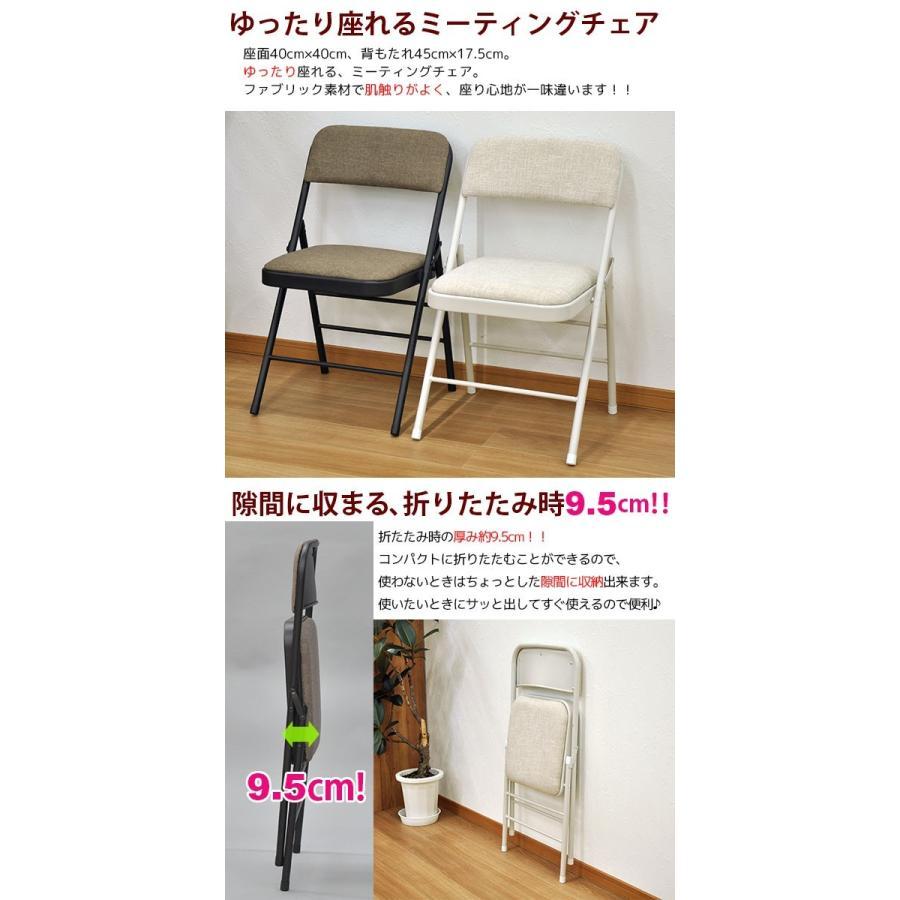 パイプ椅子 折りたたみ椅子 おしゃれ 事務用(単品)お洒落 かわいい(AAMO-80 AAMO-81) kaguto 02