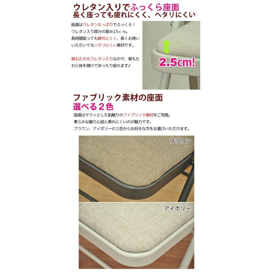 パイプ椅子 折りたたみ椅子 おしゃれ 事務用(単品)お洒落 かわいい(AAMO-80 AAMO-81) kaguto 03