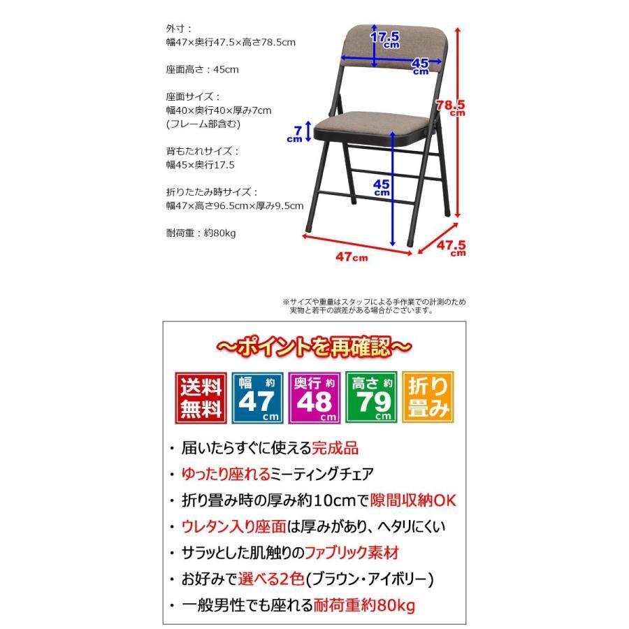 パイプ椅子 折りたたみ椅子 おしゃれ 事務用(単品)お洒落 かわいい(AAMO-80 AAMO-81) kaguto 05