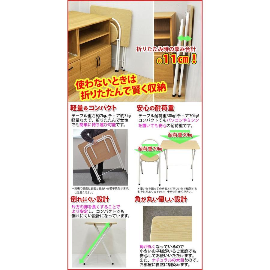 (S)折りたたみテーブル&チェアセット 送料無料 コンパクト収納 折り畳みテーブル 折りたたみ テーブル 椅子 チェアー セット ミシン台(OT-100 OT-600)|kaguto|03