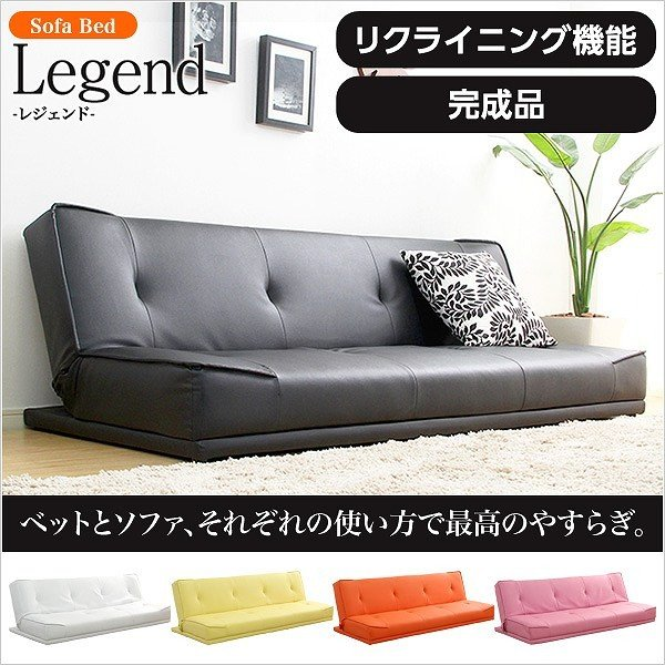 シンプルリクライニングソファベッド レジェンド-Legend- (2人掛け ソファ) 2人掛け 二人掛け ソファ sofa ソファー ソファベッド