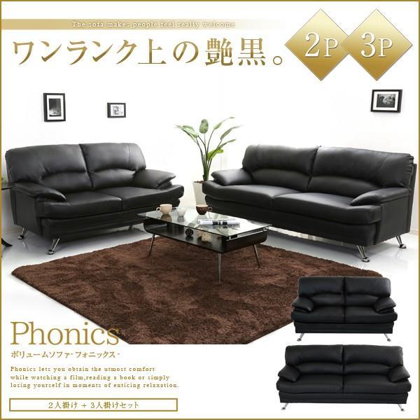 ボリュームソファ2P+3P SET Phonics-フォニックス- (ボリューム感 高級感 (ボリューム感 高級感 デザイン 3人掛け 2人掛け)