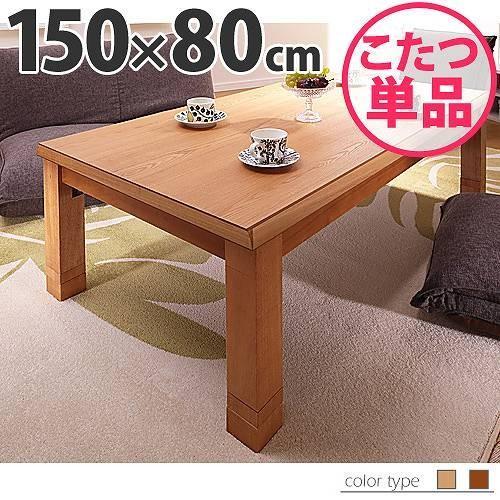 4段階 高さ調節 折れ脚 こたつ カクタス 150x80cm こたつテーブル-KAGUYA