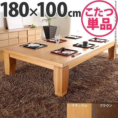 こたつ ディレット 180×100cm 長方形 コタツ こたつテーブル ローテーブル-KAGUYA