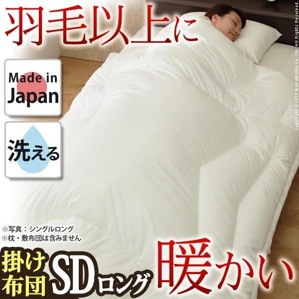 掛け布団 セミダブル リッチホワイト寝具シリーズ 体型フィットキルト掛け布団 セミダブル ロングサイズ 洗える-KAGUYA