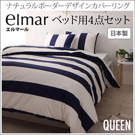 ナチュラルボーダーデザインカバーリング 布団カバーセット ベッド用 クイーン4点セット-KAGUYA-t