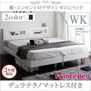 棚・コンセント付きデザインすのこベッド デュラテクノマットレス付き ワイドK200(S×2) レギュラー丈