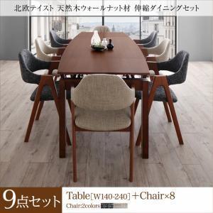 北欧テイスト 天然木ウォールナット材 伸縮ダイニングセット 9点セット(テーブル+チェア8脚) W140-240