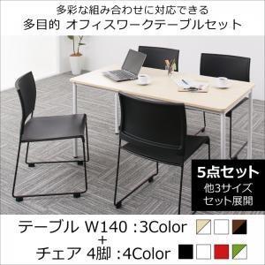 多彩な組み合わせに対応できる 多目的オフィスワークテーブルセット 5点セット(テーブル+チェア4脚) W140