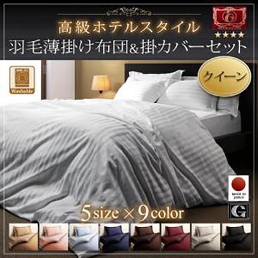 高級ホテルスタイル 羽毛薄掛け布団 掛カバーセット 掛け布団