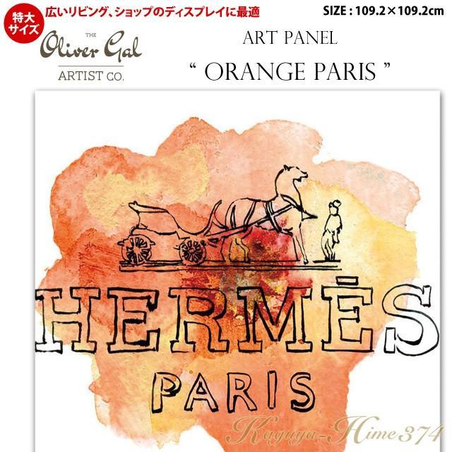 代引き不可 特大サイズ アートパネル「オレンジ PARIS」サイズ109.2×109.2cm ファッションの絵画 ポップアート PARIS」サイズ109.2×109.2cm ファッションの絵画 ポップアート
