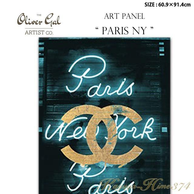 代引き不可 アートパネル「Paris NY」サイズ60.9×91.4cm 絵画 アートフレーム