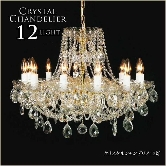 代引き不可 クリスタルシャンデリア 12灯 チェコ製 ボヘミアンクリスタル ボヘミアンガラス 天井照明 姫系インテリア