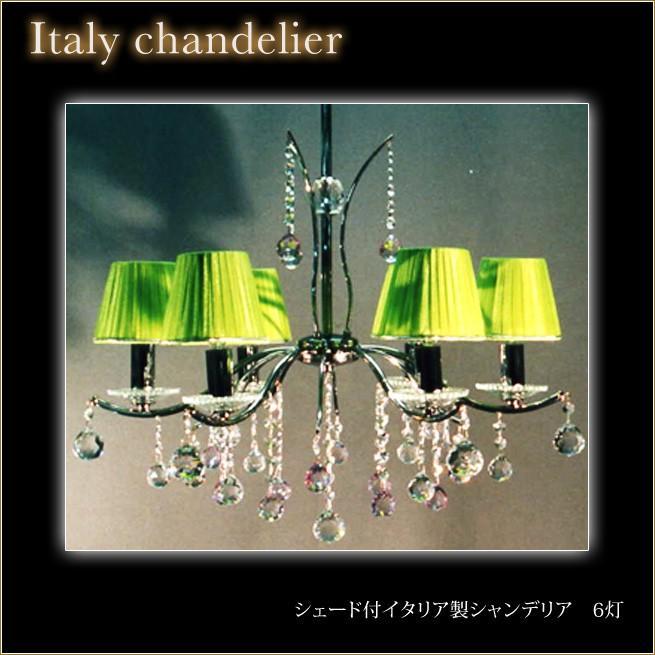 シェード付きシャンデリア 6灯 イタリア製