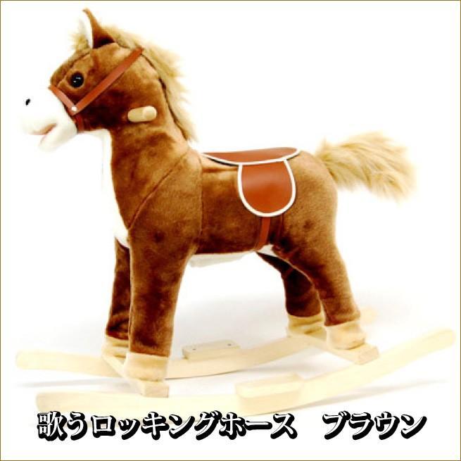 歌うロッキングホース ブラウン 木馬 うまのぬいぐるみ 馬の置物 インテリアオブジェ おもちゃ<br>渡辺美奈代セレクト