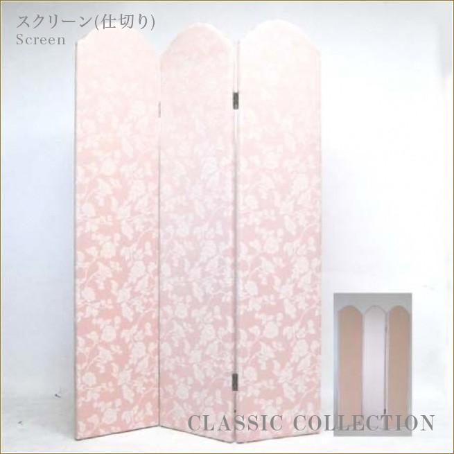 スクリーン 仕切り(3枚) 花柄ピンクシリーズ ジェニファーテイラー