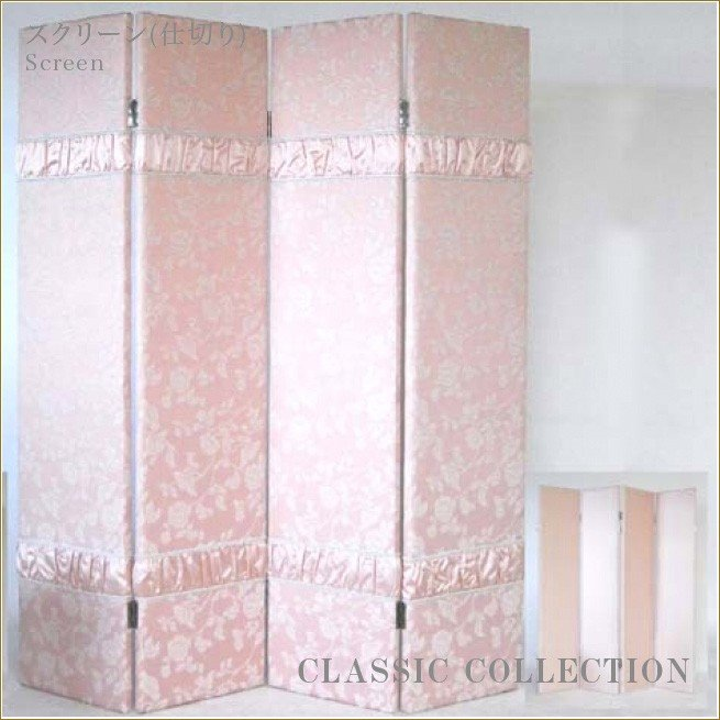 スクリーン 仕切り(4枚) 花柄ピンクシリーズ ジェニファーテイラー