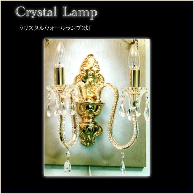クリスタルウォールランプ 2灯  壁掛けシャンデリア ブラケット 関節照明