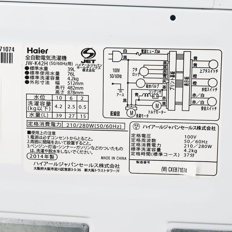 中古/屋内搬入付 全自動洗濯機 縦型 4.2kg Haier JW-K42H-W 京都在庫 DD2231 kaguya-interior 03