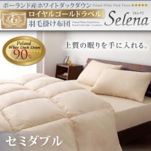 ポーランド産ホワイトダックダウン ロイヤルゴールドラベル 羽毛掛け布団 Selena セレナ セミダブル