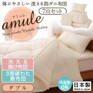 日本製 体に優しい 洗える防ダニ布団 amule アミュレ 7点セット 洗える掛け布団 3層硬わた敷布団タイプ ダブル