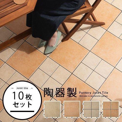 ベランダタイル 陶器タイル 庭 ベランダ タイルデッキ オンラインショッピング ジョイントタイル ジョイントマット 毎日続々入荷 10枚セット おしゃれ 簡単設置 ガーデンタイル バルコニー