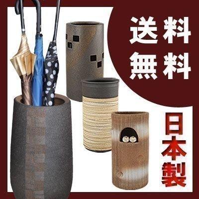 傘立て 陶器 和風 信楽焼き デザイン シンプル スリム 収納 傘入れ スタンド 日本製 砲弾型タイプ