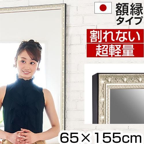姿見 鏡 おしゃれ リフェクスミラー 割れないミラー 高鮮明 アンティーク調 鏡 壁掛け 日本製 送料無料