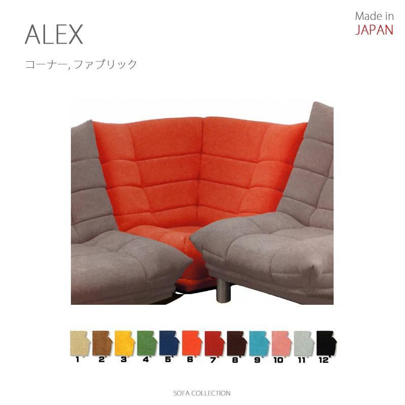 MARUSE(マルセ) ALEX(アレックス) ローソファ 日本製 (コーナー, ファブリック12色)