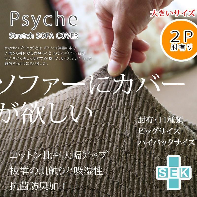 ソファカバー ソファーカバー Psyche(プシュケ) Baton(バトン) (ハイバックを含む大きいサイズ, 2人掛け用, 肘付き, グリーン)