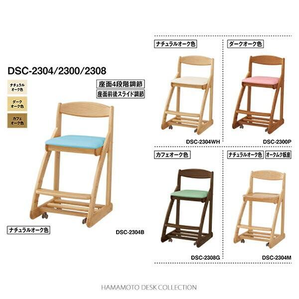 学習チェア 浜本工芸 浜本工芸 浜本工芸 DSC-2300M 木製チェア 板座 (ダークオーク色) ac4