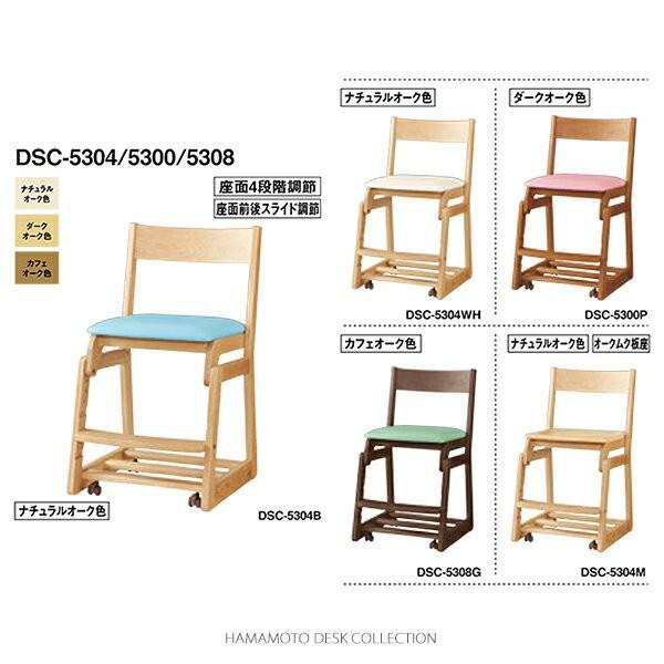 学習チェア 学習チェア 学習チェア 浜本工芸 DSC-5304 木製チェア (木部:ナチュラルオーク色) 96c