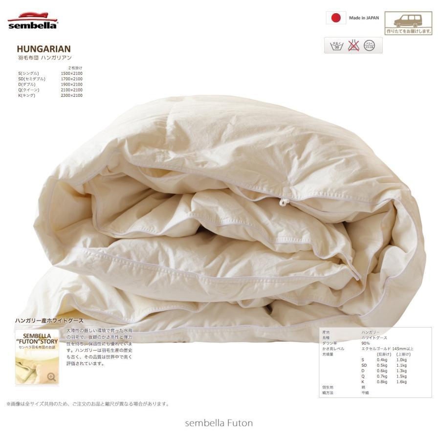 羽毛布団 センベラ HUNGARIAN(ハンガリアン) 2枚掛け羽毛布団 (セミダブルサイズ)
