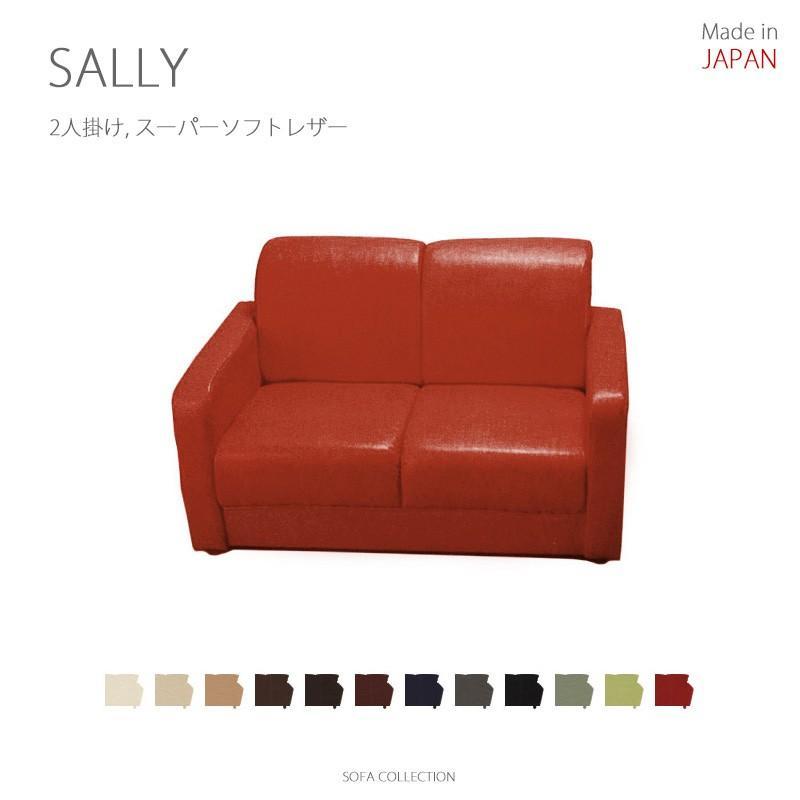 MARUSE(マルセ) SALLY(サリー) ソファ ソファ 日本製 (2人掛け, スーパーソフトレザー22色)