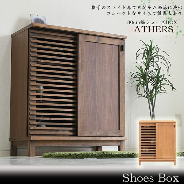 靴箱 幅 80cm 木製 下駄箱 シューズボックス 完成品 完成品 引き戸 板戸 日本製 大川家具