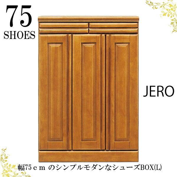 玄関収納/下駄箱/シューズボックス/JERO75シューズBOX(L) 玄関収納/下駄箱/シューズボックス/JERO75シューズBOX(L) 玄関収納/下駄箱/シューズボックス/JERO75シューズBOX(L) 421
