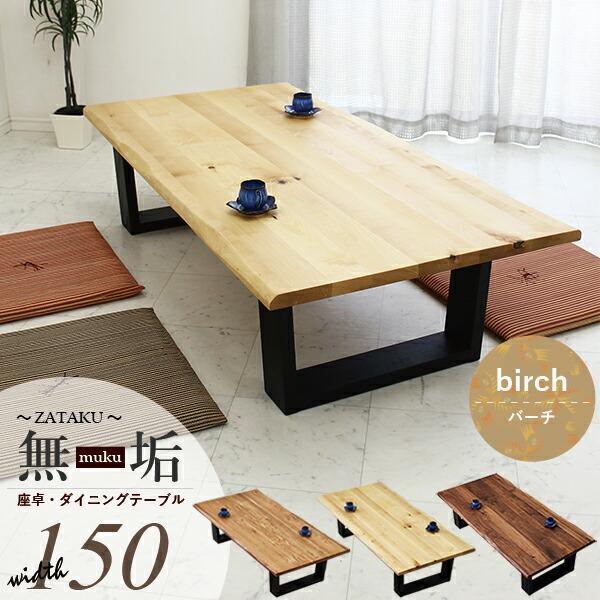 座卓 150cm ローテーブル リビングテーブル ちゃぶ台 バーチ 無垢材 和風モダン 木製
